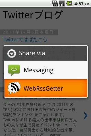 WebRssGetter