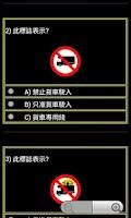 Screenshot of 香港車牌筆試練習