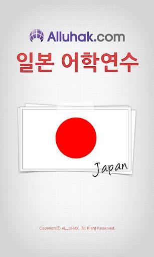 일본어학연수 유학 워킹 학교 정보