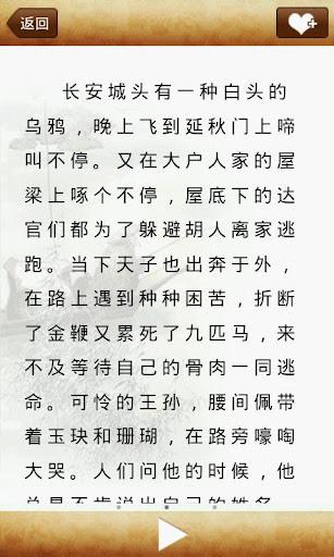 ATW唐诗三百首中国风视频版 教育 App-癮科技App