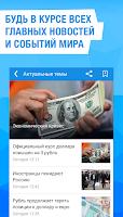 Screenshot of Новости и погода от Mail.Ru