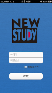 Newstudyapp - screenshot