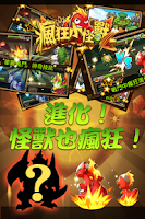 Screenshot of 瘋狂小怪獸