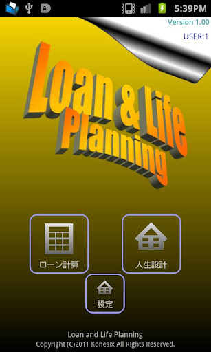 Loan and Life Planning