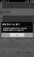 Screenshot of 엔 계산기 - 환율 계산기