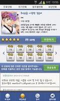 Screenshot of 무료만화마나