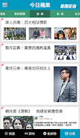 Screenshot of Apple Daily App