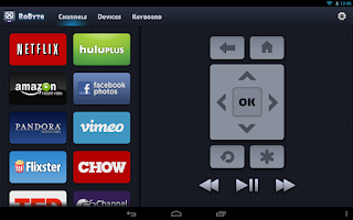 Screenshot of Roku Remote - RoByte Trial