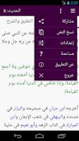 Screenshot of الأحاديث القدسية مع الشرح