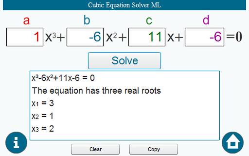 一元三次方程求解器