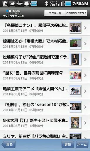 オリコンTVドラマニュース