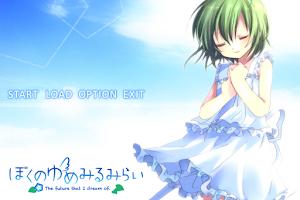 Screenshot of ぼくのゆめみるみらい for Android