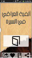 Screenshot of ألفية العراقي في السيرة