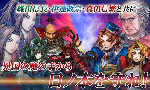 RPG戦国魔王降臨伝(一部無料)