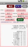 Screenshot of 評価・診断・調査シート