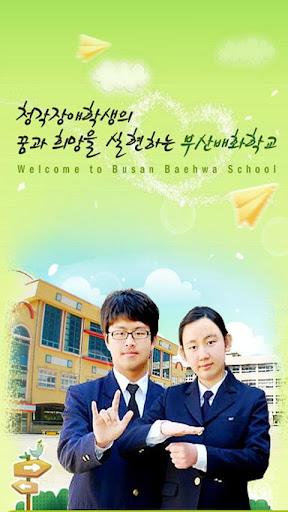 부산 배화 학교