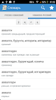Screenshot of Русско Узбекский словарь