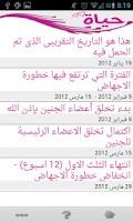 Screenshot of حاسبة الحمل و الولادة
