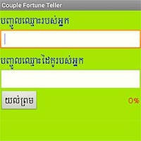 Screenshot of Khmer Fortune Teller