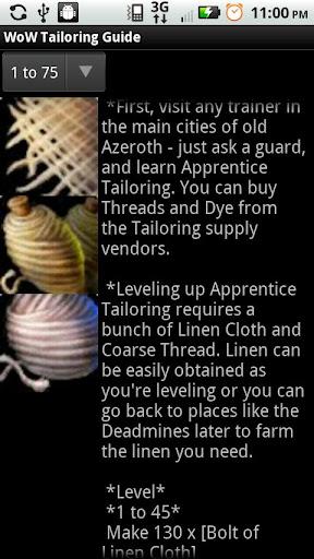 魔獸世界裁縫指南