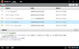 Screenshot of 富士通モバイル統合辞書+ for Tablet