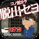 Escape Game Detective Conan × cubicroom reasoning & escape