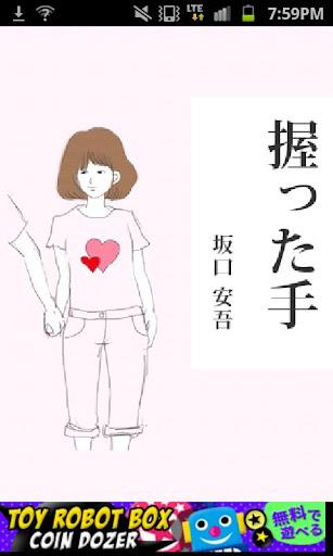 坂口安吾「握った手」-虹色文庫