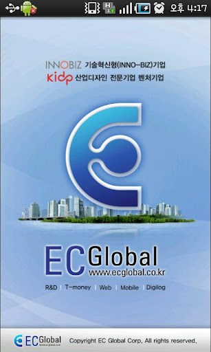 EC글로벌 모바일 앱