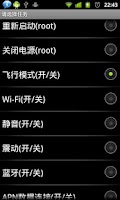 Screenshot of TimerAndroid