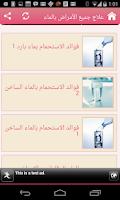 Screenshot of علاج جميع الأمراض بالماء