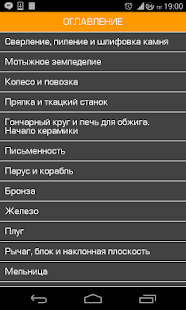 Великие изобретения земли - screenshot