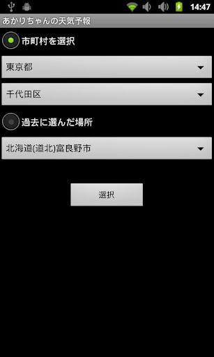 玩免費天氣APP|下載あかりちゃんの天気予報 app不用錢|硬是要APP