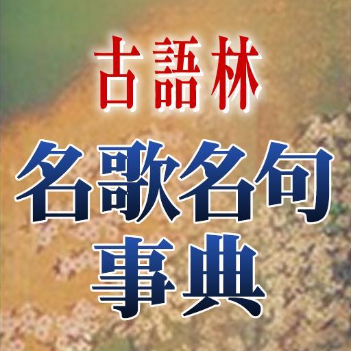 古語林 名歌名句事典(「デ辞蔵」用追加辞書) LOGO-APP點子