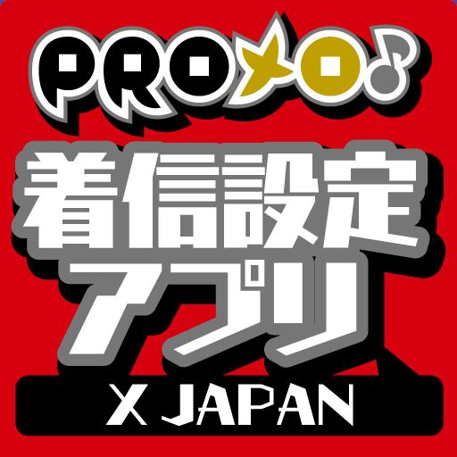 PROメロ♪X JAPAN 着信設定アプリ 音樂 App LOGO-APP開箱王