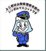 yamanashi_mascot