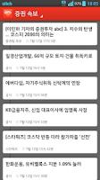 Screenshot of 한국경제 슈퍼개미