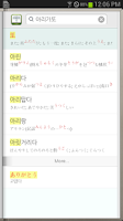 Screenshot of DioDict 4 JPN-KOR Dictionary