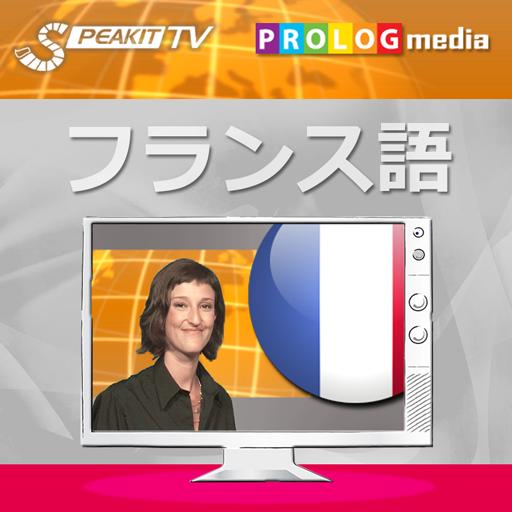 フランス語 -- SPEAKIT!-ビデオ講座 (d) 教育 App LOGO-APP開箱王