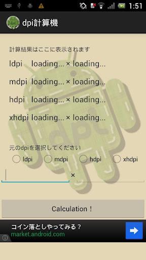 計算器DPI
