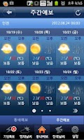 Screenshot of 기상청 날씨