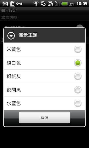 免費下載書籍APP|電子書報(生命讀經)線上註冊版 app開箱文|APP開箱王