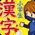 小学生手書き漢字ドリル1006 - はんぷく学習シリーズ file APK for Gaming PC/PS3/PS4 Smart TV