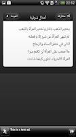 Screenshot of حكم وامثال المرأة