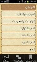 Screenshot of المسائل المنتخبة
