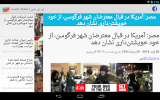 Screenshot of Persian News