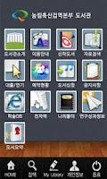 Screenshot of 농림축산검역본부 도서관