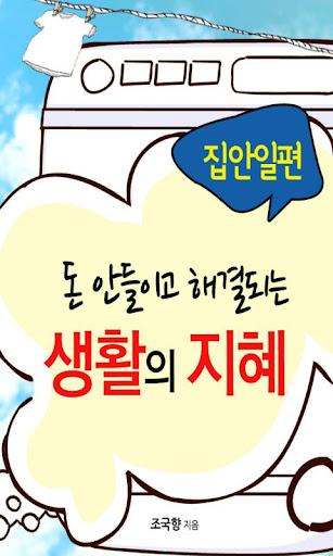 생활의지혜_집안일편