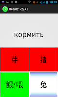 Screenshot of CoBa Chinese characters. lvl-3