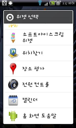 【免費工具App】軟冰淇淋電池部件-APP點子