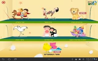 Screenshot of עברית לילדים - הספרייה